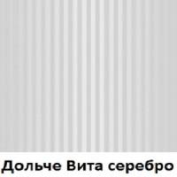 Дольче Вита Серебро