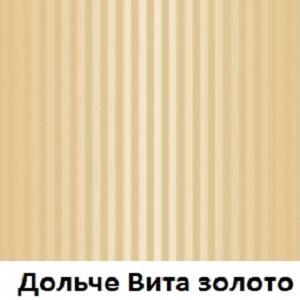 Дольче Вита Золото