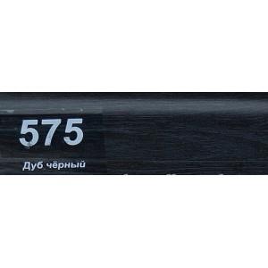 Плинтус 575 ДУБ ЧЁРНЫЙ