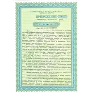 Техническое Свидетельство Линолеум (Идиллия Нова Комфорт Фаворит)