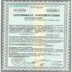 Сертификаты Линолеум Ковролин Ламинат
